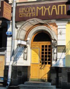 Школа студия МХАТ